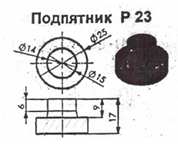 Р23-1