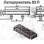 83П-1
